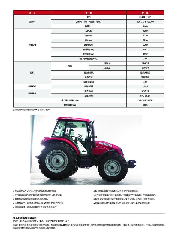 DH1004-02